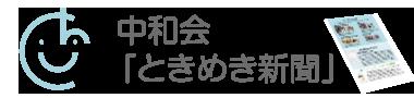 中和会「ときめき新聞」