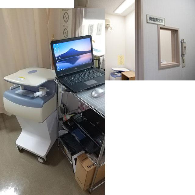 骨塩測定室